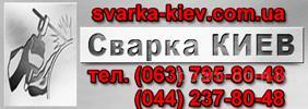 Украина.  04X) XXX-XX-XX Показать телефон www.svarka-kiev.com.ua.