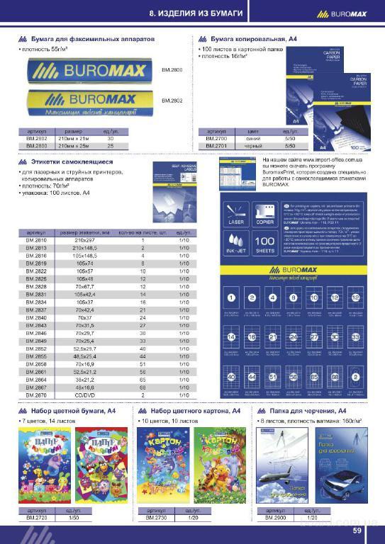 Канцелярские товары Buromax