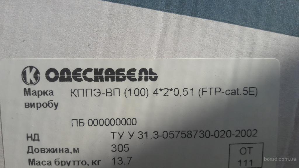 Кабель витая пара FTP ОК-Нет КППЭ-ВП 4х2х0,51, 305м внешний черный