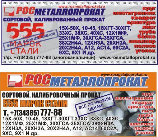 555 марок стали ! цены снижены !