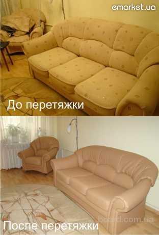 Перетяжка и ремонт мебели (ткань,кожа)