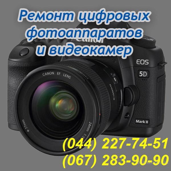 Ремонт цифровых фотоаппаратов, видеокаме