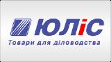 """Канцтовары """"Юлис"""" в г.Кременчуг"""