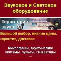 Продажа генераторов спецэфектов