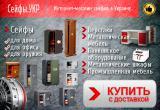 Сейфы В Днепропетровске