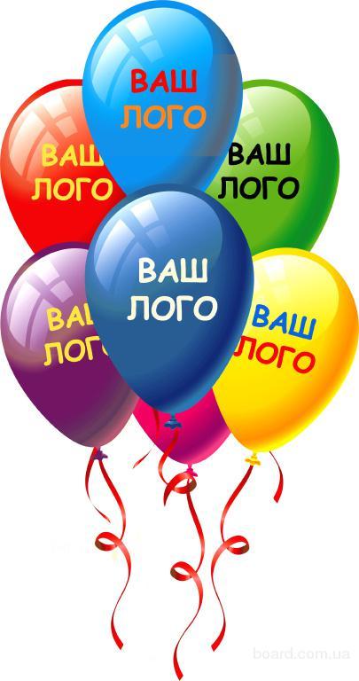 """Печать на воздушных шарах ООО """"Левел"""""""