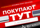 Кондиционеры Mitsubishi Heavy Industries