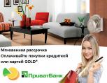 Оплата частями от Приват банка.
