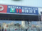 Вывески, лайтбоксы, баннера, поклейка оракала в г.Киев
