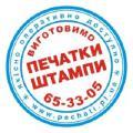Виготовлення печаток та штампів у м.Полтава