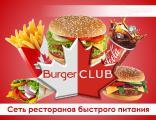 Приглашаем в Burger Сlub (г. Винница)