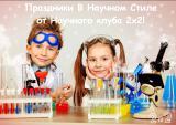 Детские праздники в научном стиле от Научного клуба «2х2»!