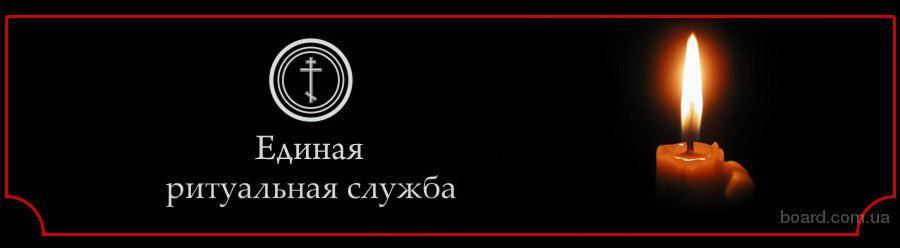 Ритуальные услуги в Одессе и области
