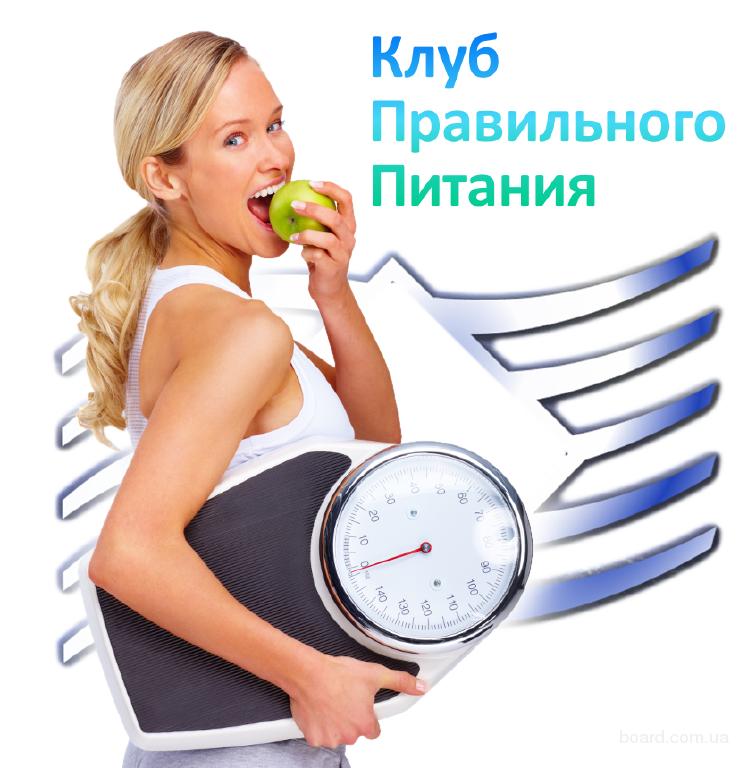 школа правильного питания для похудения