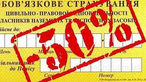 Автострахование,Днепропетровск!Дешево!