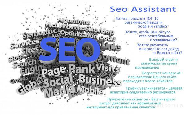 Seo продвижение сайта дешево и качественно