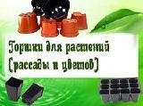 Пластиковый горшок для растений и рассады
