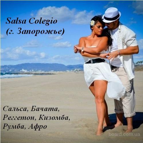 """Школа танцев """"Salsa Colegio"""" в городе Запорожье"""