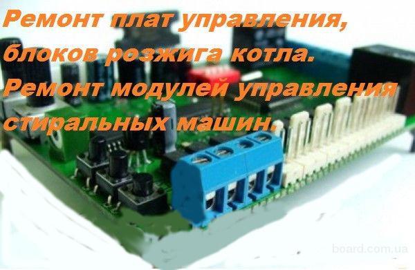 Ремонт плат управления газовых котлов, блоков розжига.