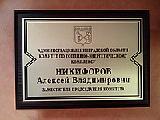 Изготовление металлических табличек, бирок, шильдиков, мнемосхем, дипломов и пр.