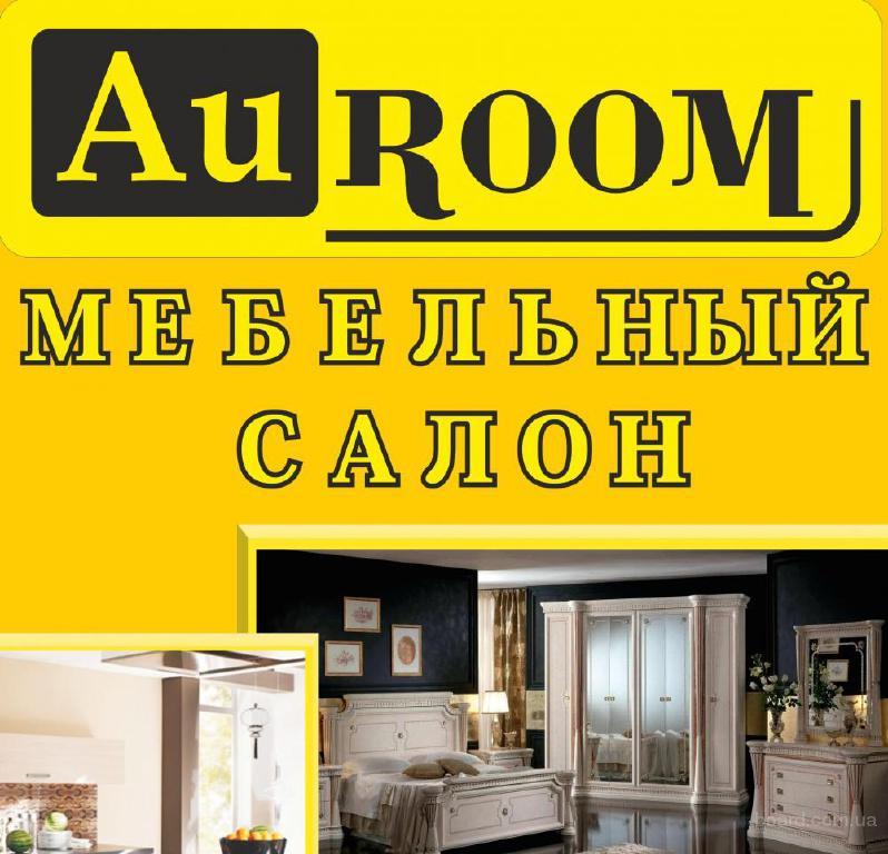"""Салон мебели в Днепропетровске """"Auroom""""."""