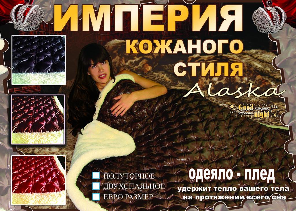 "Одеяло-Плед ""Alyaska"""