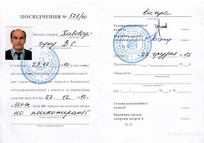 Алкогольное кодирование в украине