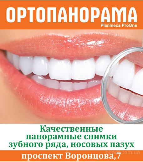 Ортопанорамные снимки зубов, челюстного сустава, ЛОР-зоны (область лица)