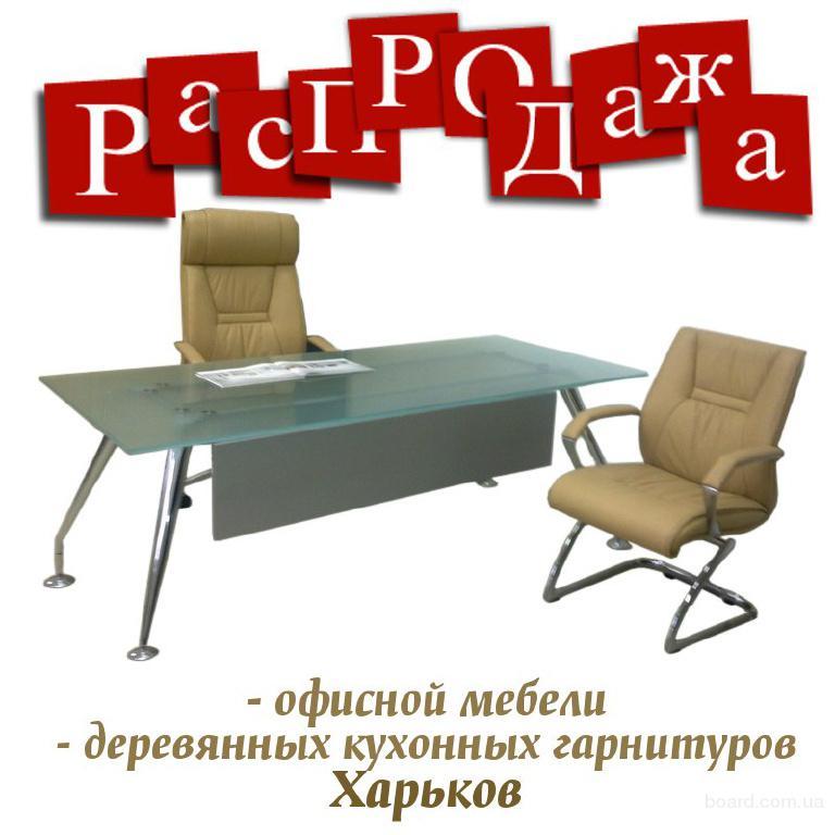 Распродажа офисной мебели и деревянных кухонных гарнитуров в Харькове