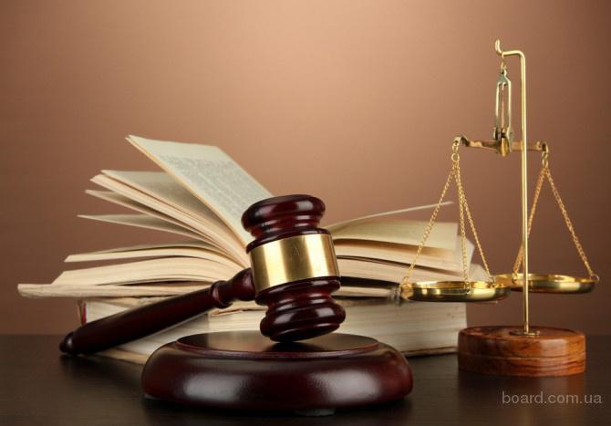 Адвокати. Юридичні послуги. Безкоштовна юридична консультація