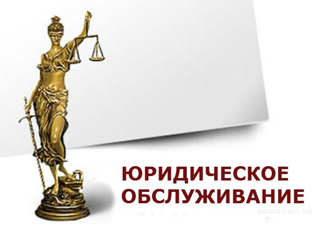 Адвокат. Надання юридичних послуг.