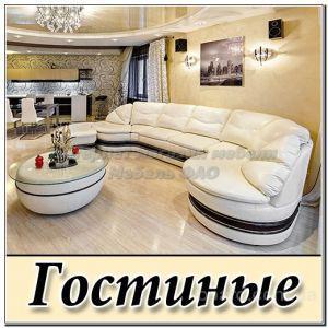 Интернет магазин мягкой мебели ФАО