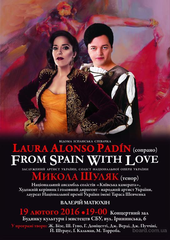 """Концерт """"From Spain with Love"""" за участю відомої іспанської оперної співачки Laura Alonso Padin"""