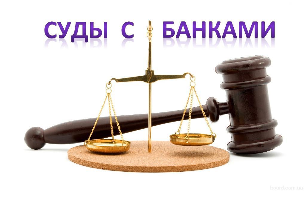 Суды с Банками. Юридические услуги