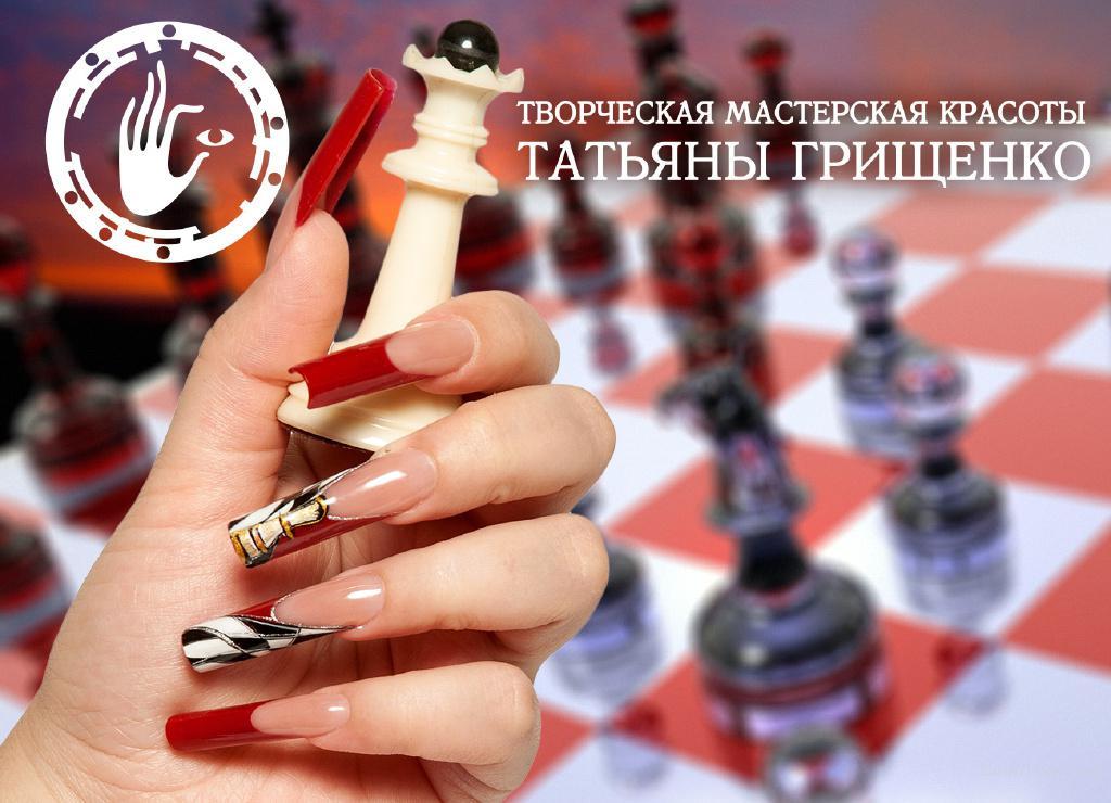 Творческая мастерская красоты Татьяны Грищенко
