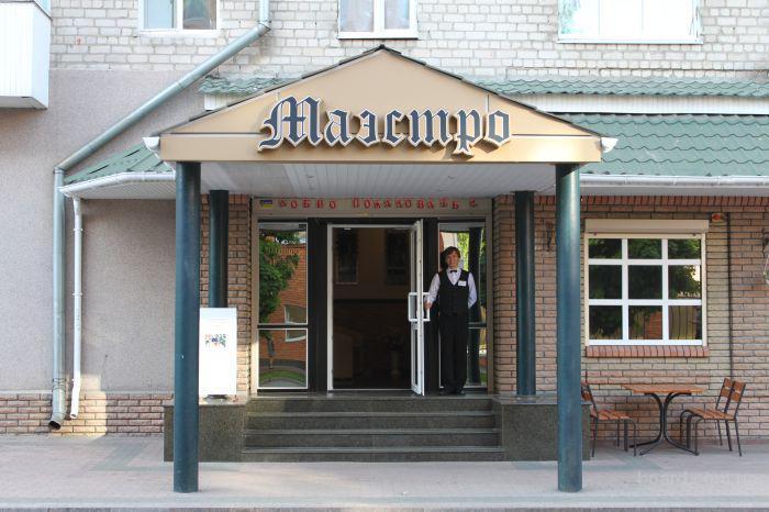 Ресторан «Маэстро» в Кременчуге