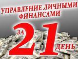 Успешное управление личными финансами за 21 день. тренинг в Киеве