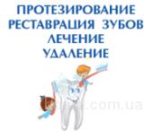 Все виды стоматологических услуг