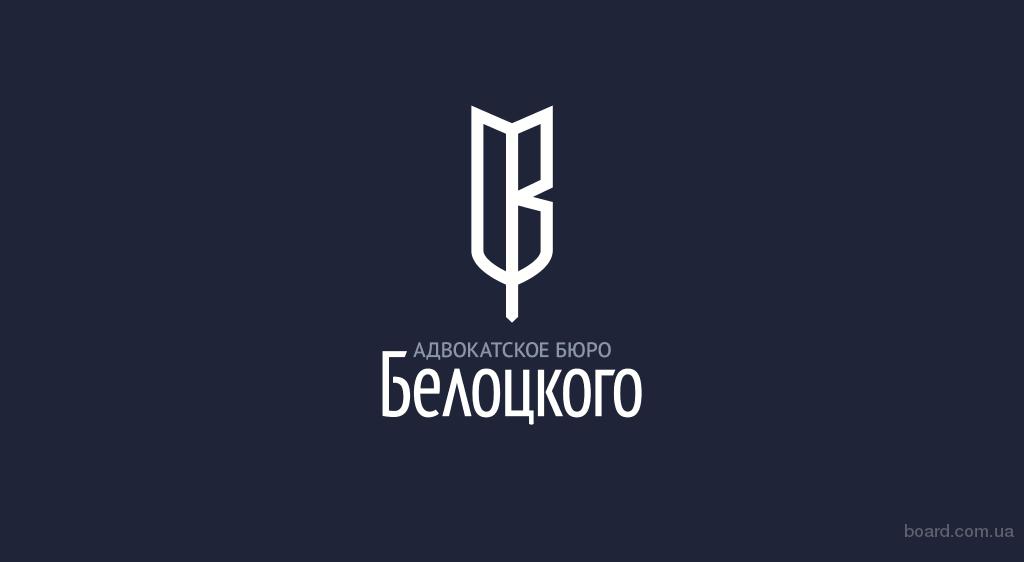 Адвокатское бюро Белоцкого. Юридические услуги
