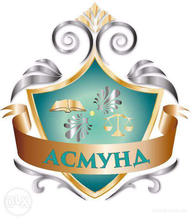 """ТОВ """"Юридична компанія """"Асмунд"""""""