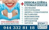 """Стоматологический центр """"ИНТЕРСТОМ"""""""