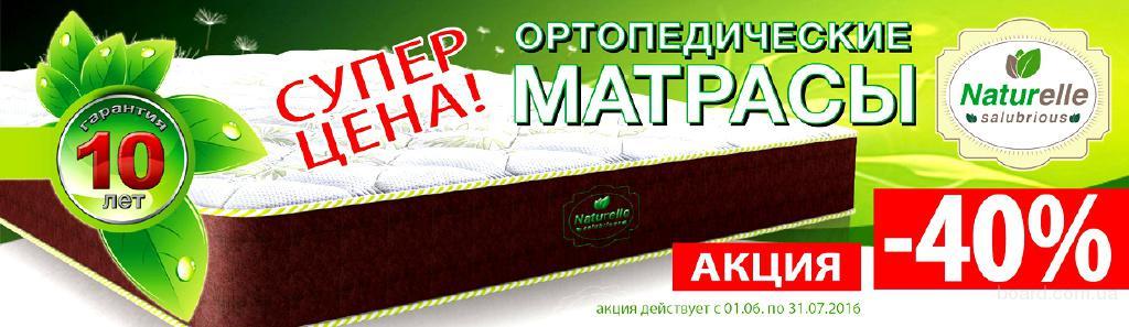 Интернет магазин MatrasOFF (Матрасофф) - Недорогие ортопедические матрасы
