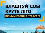 Банк «ТРАСТ» м. Львів знає, як вирішити будь-яку фінансову проблему. За кредитом до нас!