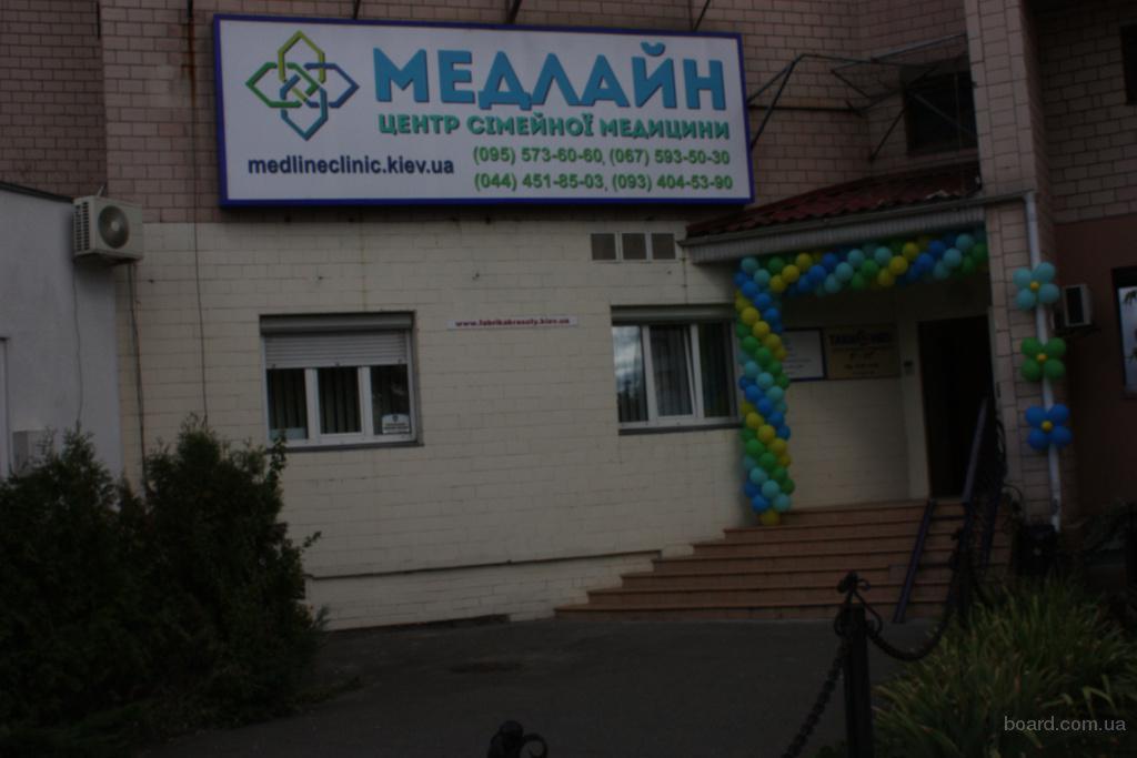 """Медичний центр """"Центр сімейної медицини """"МедЛайн"""""""