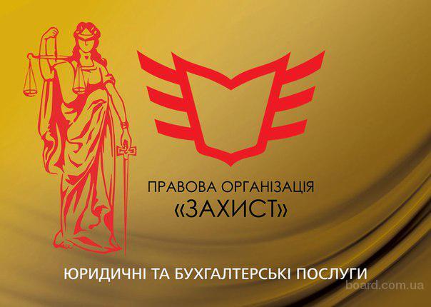 """Правова організація """"захист"""""""
