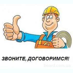 Сервисное обслуживаение Вашего дома, предоставляем все виды бытовых услуг с 2008 года.