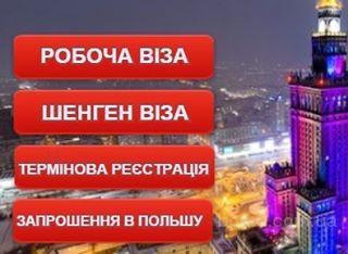 Віза в Польщу. Запис на чергу в пункти прийому візових анкет - термінове та звичайне. Запрошення