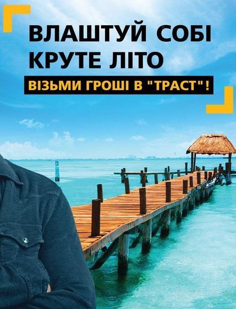 Кредит 19 украина