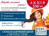 """Стоматологический центр """"ИНТЕРСТОМ"""" АКЦИЯ!!!"""