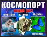 Космопорт